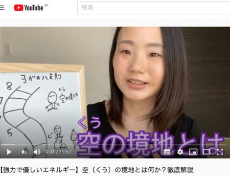スンニャターヨガ動画配信